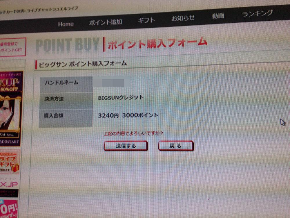 chat_taiken04