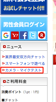 chat_taiken06