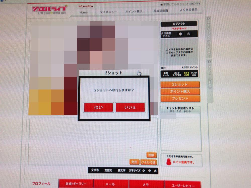 chat_taiken14