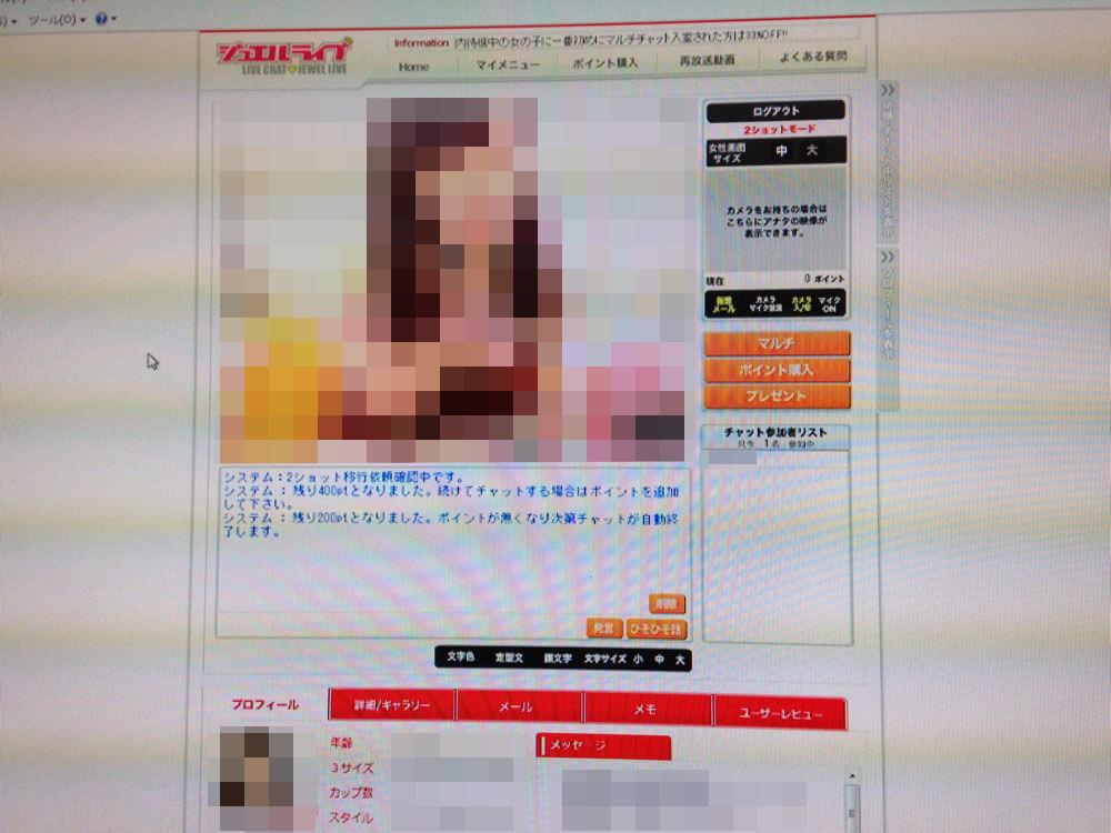 chat_taiken20