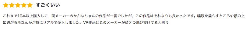 miduna_intai_kuchukomi_sc1_t