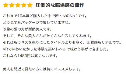 miduna_intai_kuchukomi_sc3_t