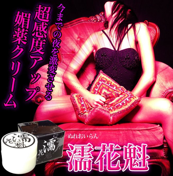 媚薬効果_nureoiran