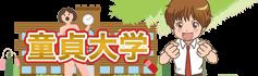 童貞大学ーガチで効く媚薬、マジでヌケる動画、激ヤバ催眠音声を紹介