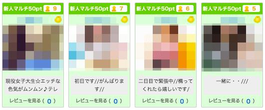 chat_taiken10