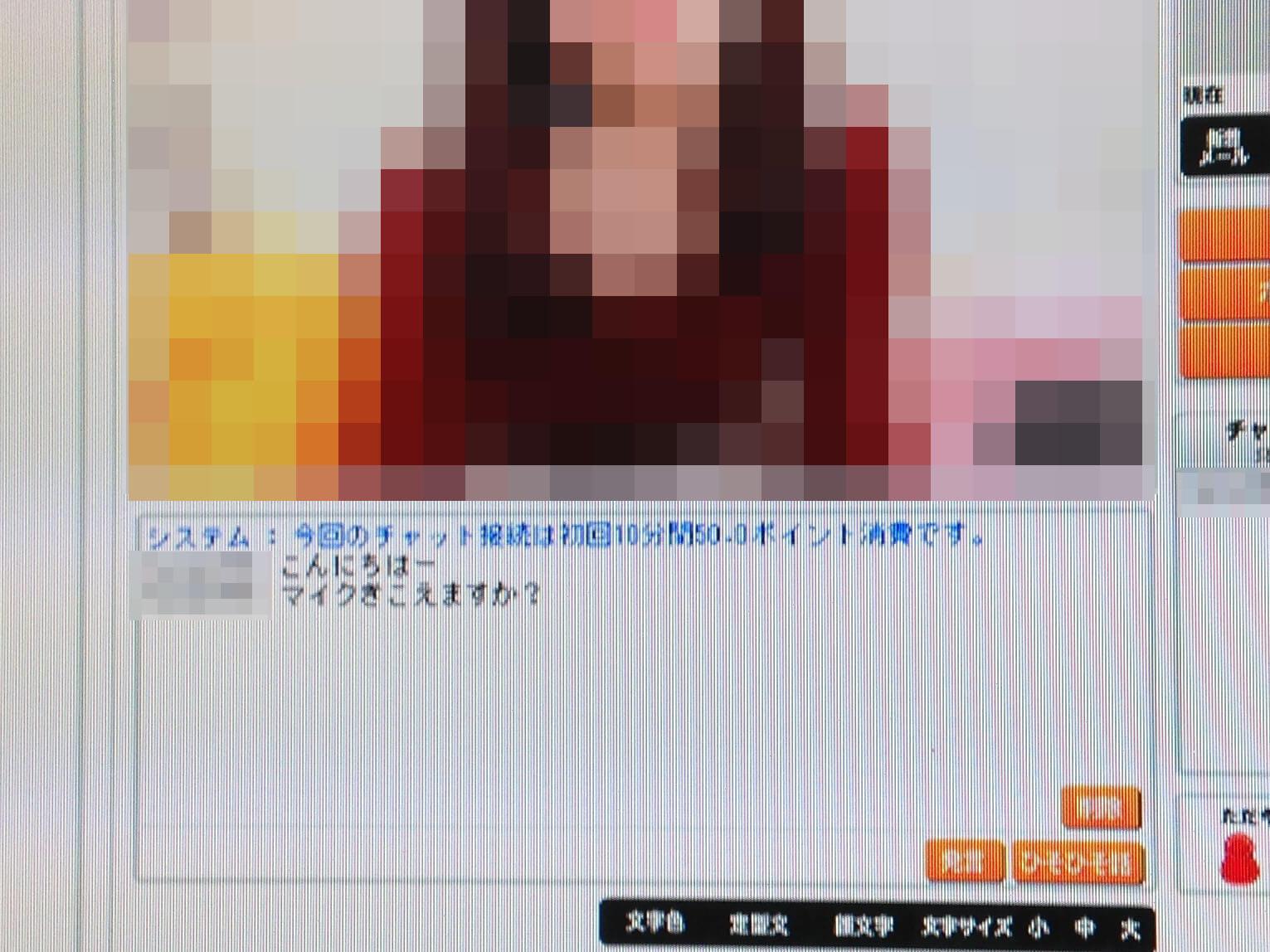 chat_taiken12