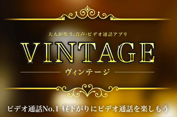 VINTAGE_人妻_チャット