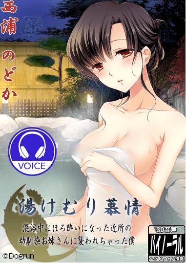 yukemuri_bojou