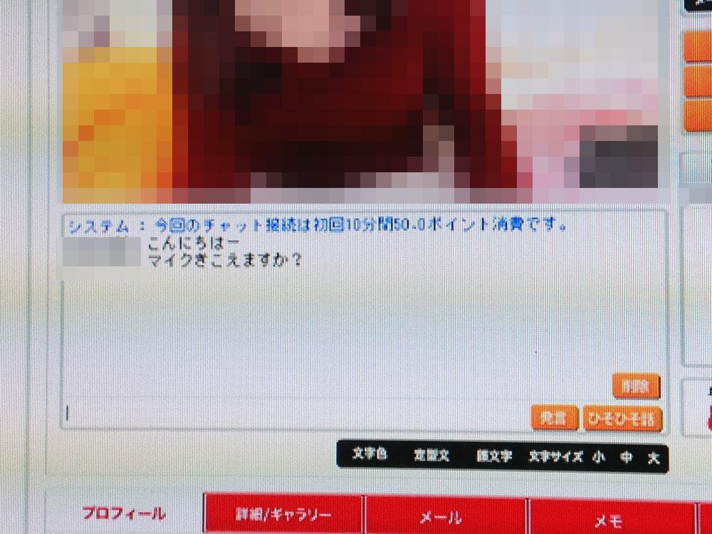 chat_taiken104