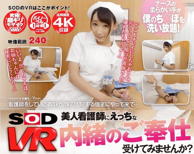 hasumi_nurse_vr