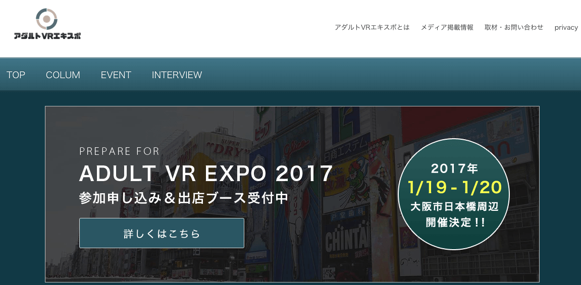 vr_expo_official_sc