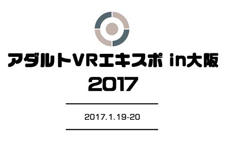vr_expo_osaka2017