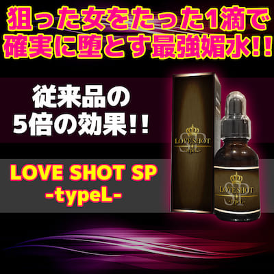媚薬効果_LOVE SHOT SP -typeL-