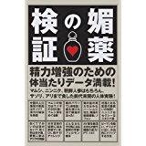 媚薬効果_book