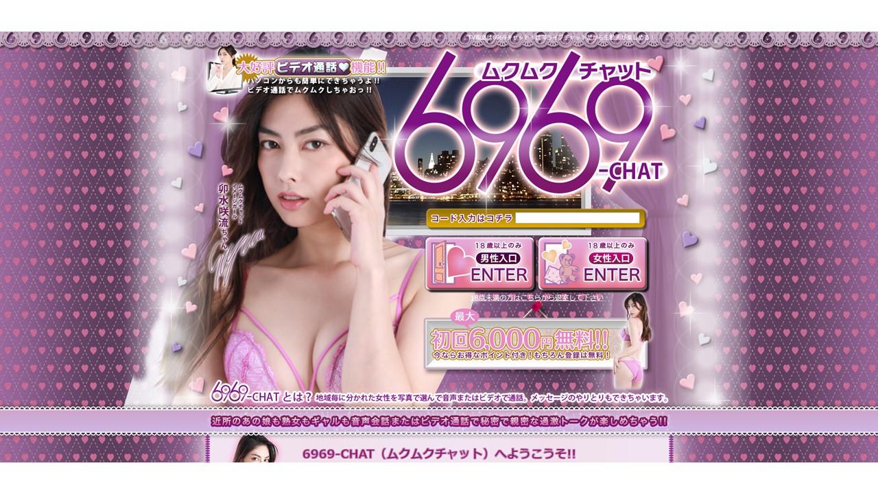 熟女_人妻_ライブチャット_ランキング_6969-chat