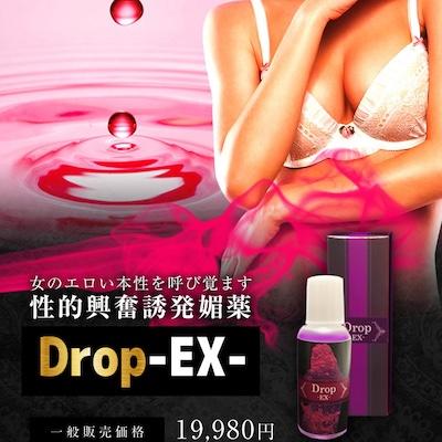 媚薬効果_Drop-EX-