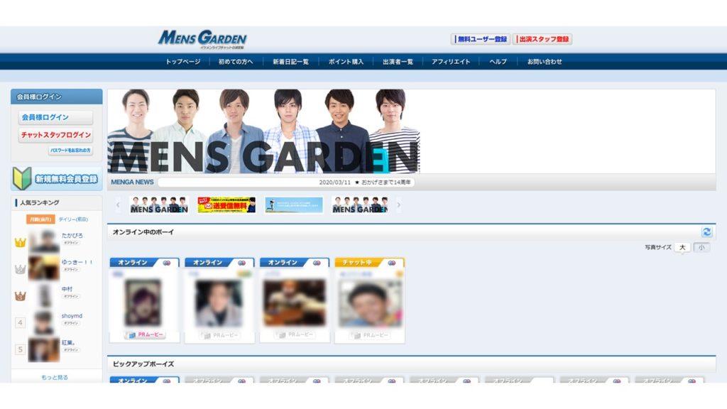 ゲイ_ライブチャット_ランキング_MENS GARDEN(メンズガーデン)