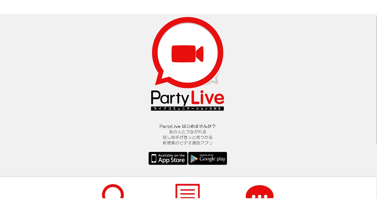アダルト_ライブチャット_ランキング_19位_PartyLive(パーティーライブ)