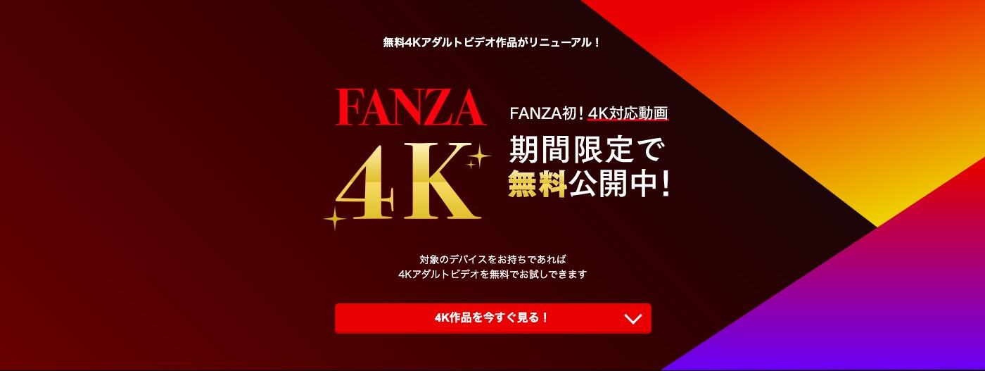FANZA_無料4Kアダルト動画