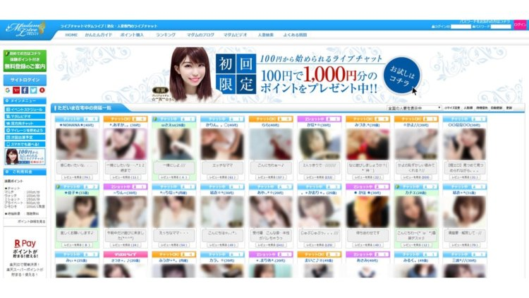 ライブチャット_選び方_無料ポイントの多いライブチャット3位「マダムライブ」