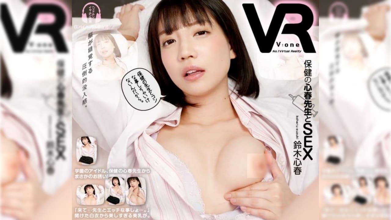 「鈴木心春 保健の心春先生とSEX」でVR正常位セックスを初体験!