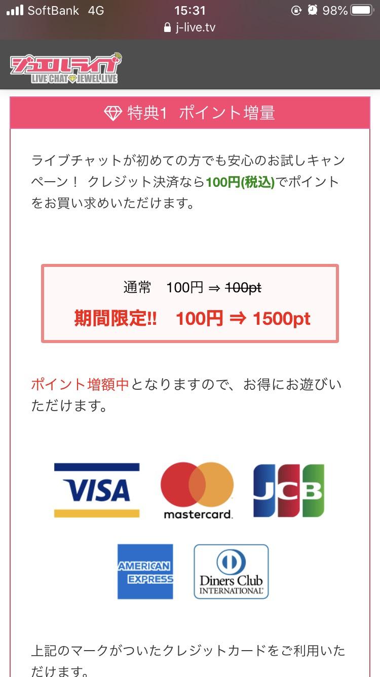 ジュエルライブ_100円で1,500ptをゲット_1