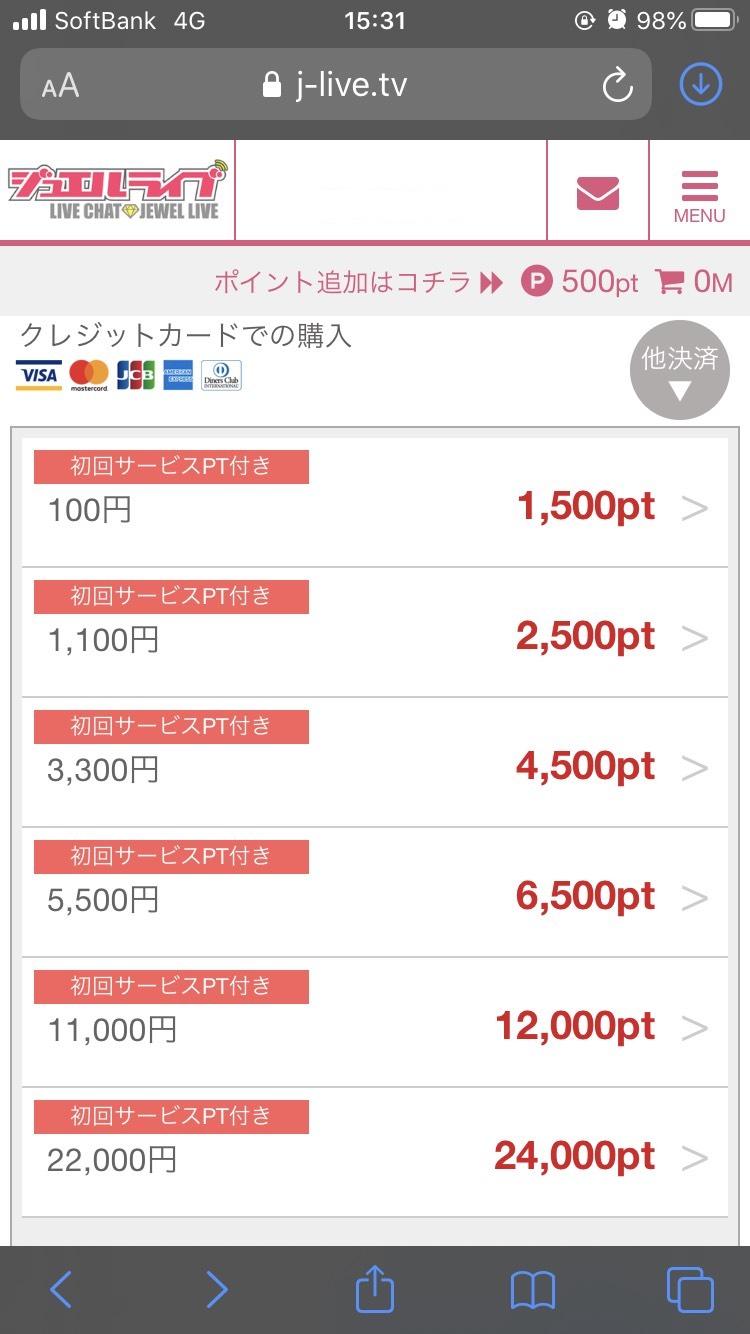 ジュエルライブ_100円で1,500ptをゲット_2