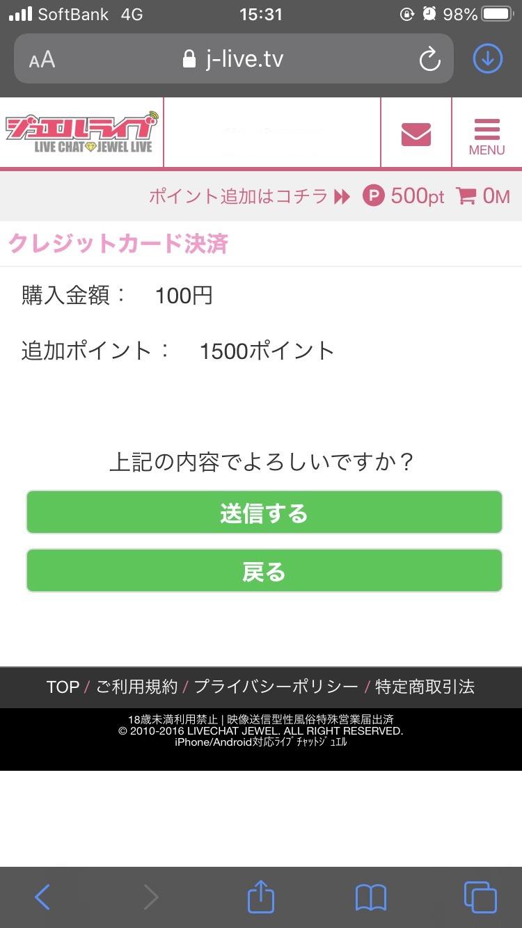 ジュエルライブ_100円で1,500ptをゲット_3