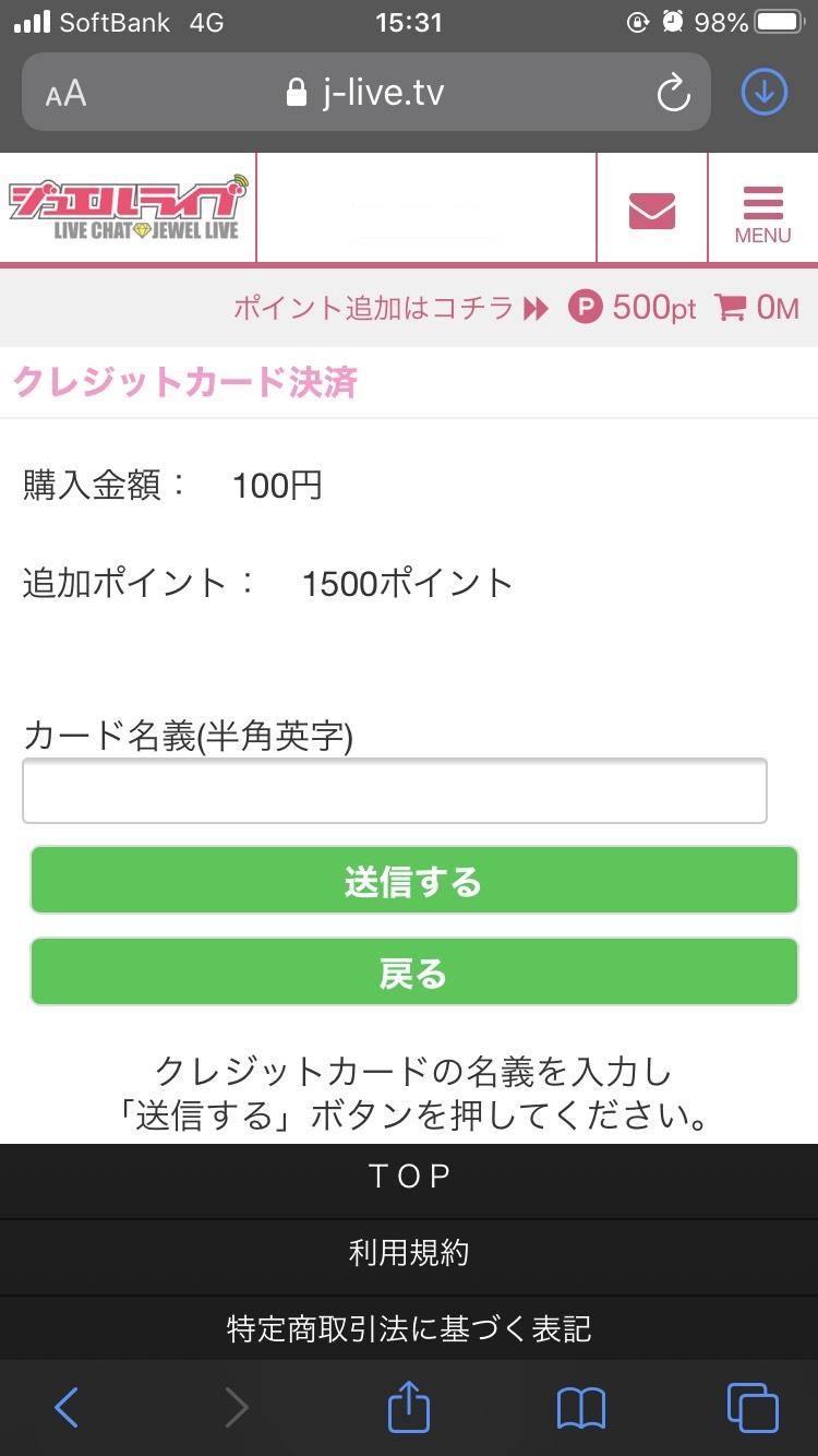 ジュエルライブ_100円で1,500ptをゲット_4