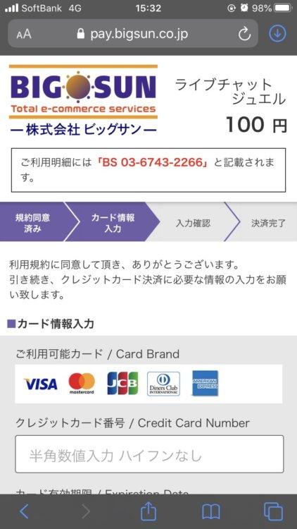 ジュエルライブ_100円で1,500ptをゲット_5