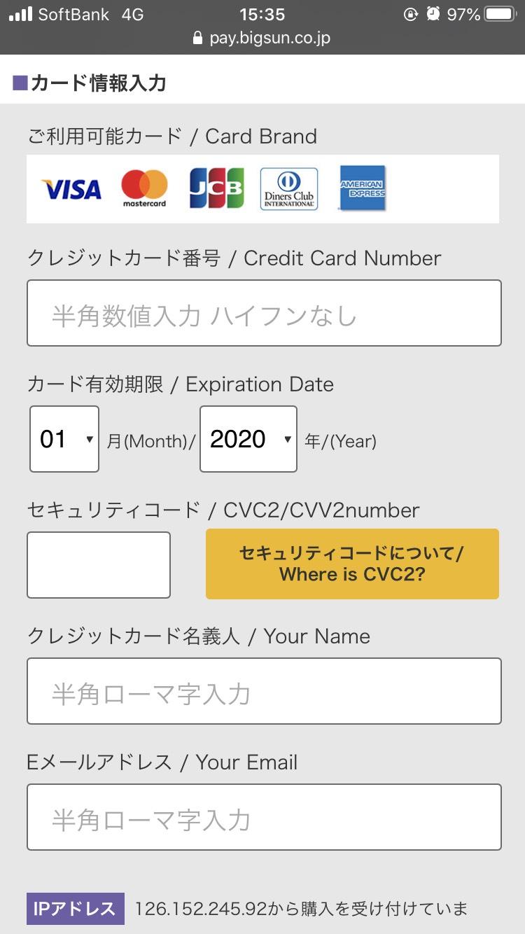 ジュエルライブ_100円で1,500ptをゲット_6