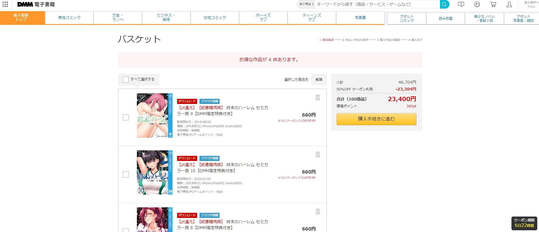 漫画_エロ_一般_100冊