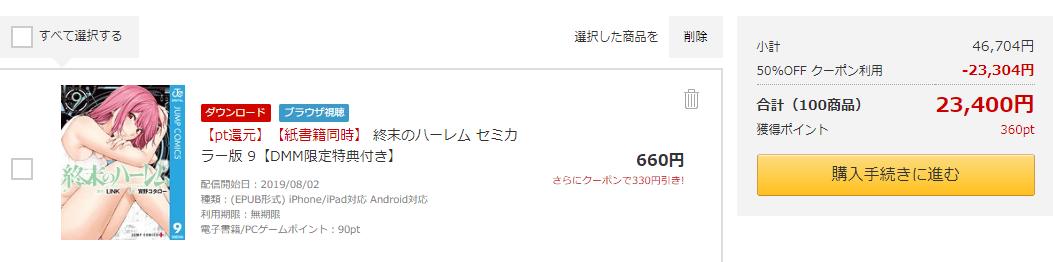 漫画_エロ_一般_50%OFF