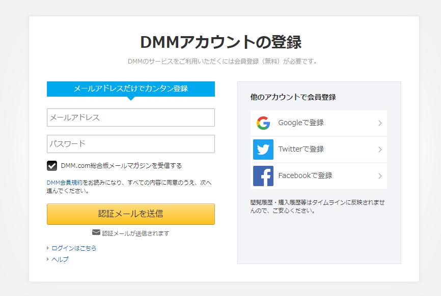 初回登録の手順2