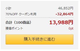 最大100冊まで購入可能!3万円以上お得になることも2